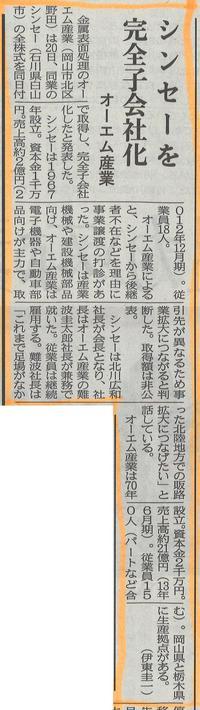 20131221山陽新聞シンセー.jpg