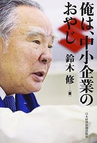 鈴木修/著 俺は、中小企業のおやじ
