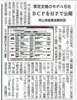 20130312山陽新聞BCP.PNG