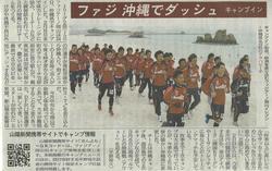 20110125山陽新聞