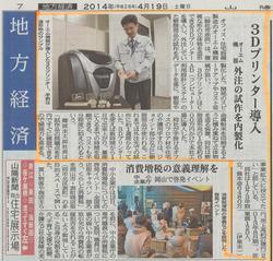 20140419山陽新聞3Dプリンター.jpg