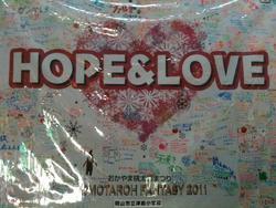 東日本大震災の被災地へ送る母校の子どもたちの寄せ書き