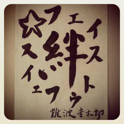 私の書き初め「絆 フェイストゥフェイス☆」