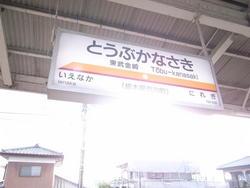 雨あがり、太陽がまぶしい東武金崎駅