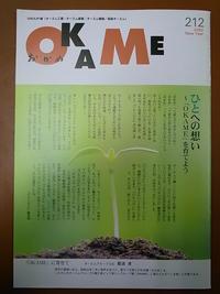 OKAME212号表紙
