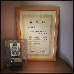 英田工場に飾っている表彰状と盾☆
