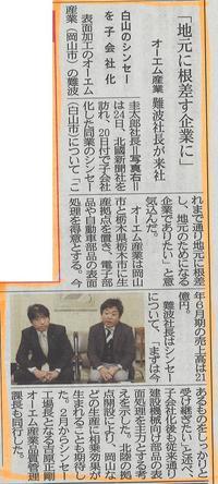 20131225北國新聞シンセー.jpg