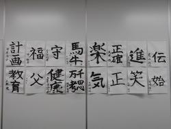 栃木2014書初.jpg