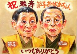 写真(神阪2).jpeg