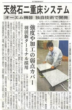 石貼りフロアシステム20101112山陽新聞記事