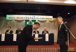 20130522津山労働基準協会表彰