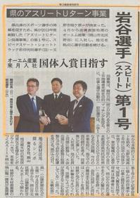 20140401山陽新聞アスリートUターン促進事業