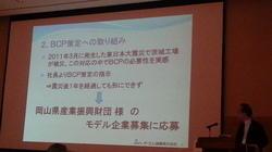 発表する福島部長