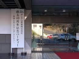 ホテルオークラ岡山